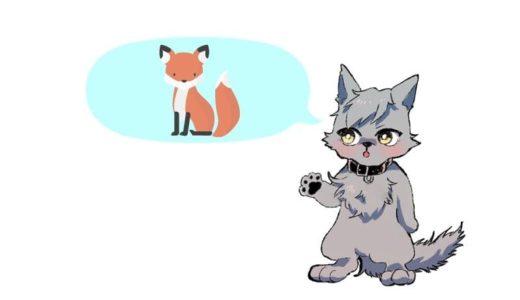 狐獣人・きつねモチーフのケモノキャラクター一覧