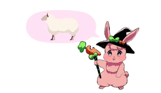 羊獣人・ひつじモチーフのケモノキャラクター一覧