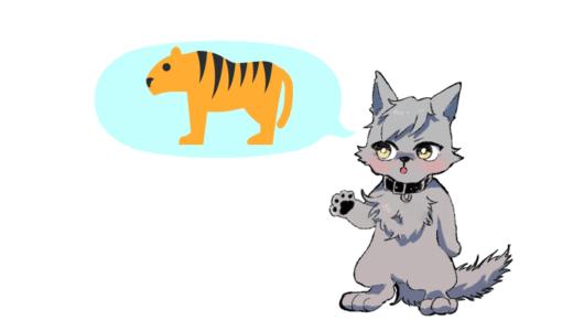 虎獣人・トラモチーフのケモノキャラクター一覧