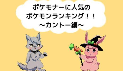 ポケモナーに人気のポケモンランキング~カントー編~