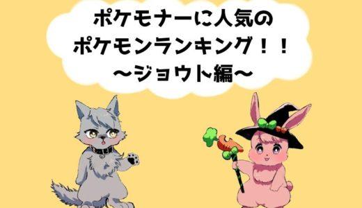 ポケモナーに人気のポケモンランキング~ジョウト編~